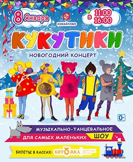 Концерт кукутиков в Москве 8 января. 2 сеанса в 11 и в 16!