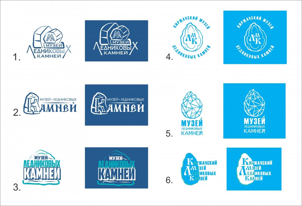 Выбираем логотип Музея ледниковых камней – Киржач ... Музей Космонавтики Лого